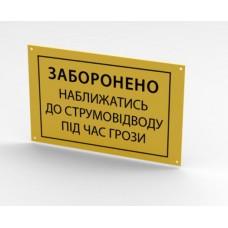 """Табличка """"Заборонено наближатись до струмовідводу під час грози"""""""